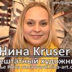 Нина Крузер из Хокенхайма – художник